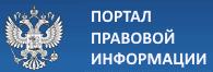 http://pravo.gov.ru/