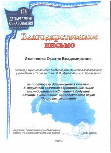 ИванченкоО2