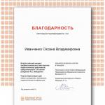 Иванченко Оксана Владимировна_Благодарственное письмо_ (1)
