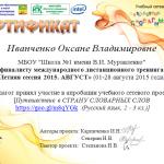 Иванченко Оксане Владимировне