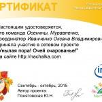 Осенины, Муравленко (1)