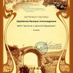 Щербакова Валерия Александровна_сертификат участни