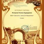Янгирова Полина Эдуардовна_сертификат участника_