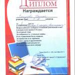 янгирова