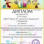 2 - А класс_Мультяшкино