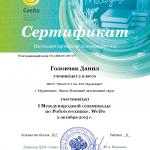 chapter_member_Golovchak_Danil_1897277