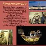 Ярина_Кунсткамера
