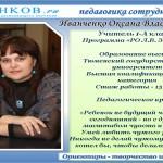 Иванченко О.В.