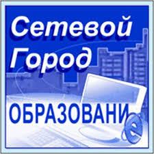 Сетевой город - электронный журнал