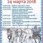 День Оленевода