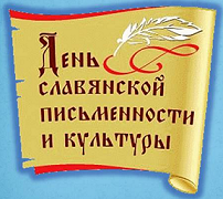 Славян письм