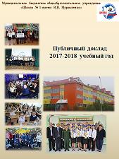 доклад