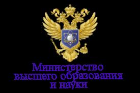 Министерство высшего образования и науки